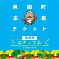 邑南町飲食店・宿泊施設未来チケット(エキノマエ)