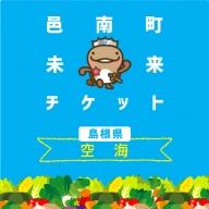 邑南町飲食店・宿泊施設未来チケット(空海)
