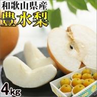 旬の美味しさをお届け!豊水(梨)たっぷり4kg9~12玉