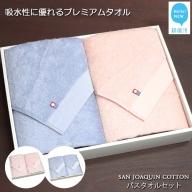 【Hello!NEW タオル】バスタオル二枚セット シンプルサンホーキン(ブルー・ピンク)