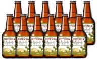 御殿場市オリジナルビール 富士山茶ビール330ml瓶 12本【期間・数量限定】