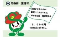 【返礼品無し】新型コロナウイルス感染症対策 里庄町応援寄附金