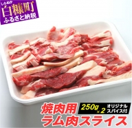 焼肉用ラム肉スライス【250g×2パック、オリジナルスパイス10g】
