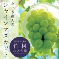 竹村ぶどう園の極上完熟シャインマスカット!約1.8kg※2020年8月下旬~9月末までの収穫期間内出荷【D72】