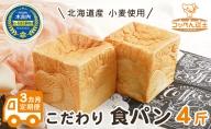 【3カ月連続】北海道産 こだわりの食パン ~一斤ママ~