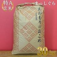一等米 青森県産まっしぐら玄米30kg