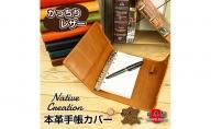 Native Creation 手帳カバー NC3734 全8色 栃木レザー【納期1~2カ月】
