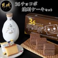 霧の大地セット(36チョコボ・焼酎ケーキ)_AA-D801