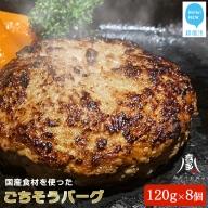 国産食材のごちそうバーグ(約120g×8個) 食卓にごちそうと笑顔を! 牛肉 豚肉 ハンバーグ 冷凍【お肉博士がいるお店 喜多八食肉店】