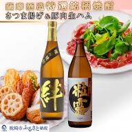 MM-37 芋焼酎「粒露」「絆」&「さつま揚げ」「枕崎産豚肉生ハム」