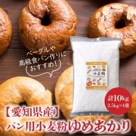 【コロナ支援 愛知県産】パン用小麦粉 ゆめあかり2.5kg×4袋(計10kg) H008-047