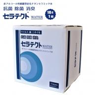 A-614 手肌に優しく持続するノンアルコール除菌・抗菌水セラテクト water 【10L×1本】