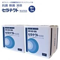 C-012 手肌に優しく持続するノンアルコール除菌・抗菌水セラテクト water 【10L×2本】