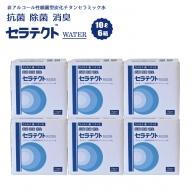 I-008 手肌に優しく持続するノンアルコール除菌・抗菌水セラテクト water   10L×6本 (計60L)
