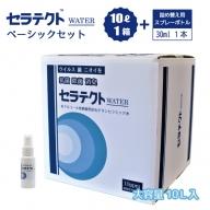 A-710 手肌に優しく持続するノンアルコール除菌・抗菌水 セラテクト water 【ベーシックセット】