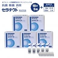 J-024 手肌に優しく持続するノンアルコール除菌・抗菌水 セラテクト water 【ファミリーセット × 5 】