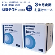 I-010 【3カ月定期便】手肌に優しく持続するノンアルコール除菌・抗菌水セラテクト water 【10L×2本×3カ月】