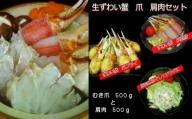 生ずわい蟹 むき爪セット【030005】