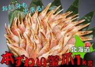 お刺身も出来る!生冷凍ズワイガニ爪 約1kg【北海道産・ロシア産】【030006】