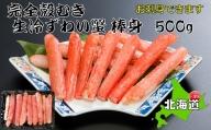 お刺身OK!本ずわい蟹むき棒身 500g 完全殻むき100%可食OK【北海道産・ロシア産】【030007】