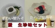 蟹生珍味(ずわい蟹味噌・たらば内子)【030015】