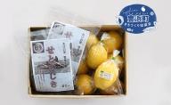 瀬戸内・豊浜産 レモンとひじきの詰め合わせ