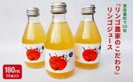 東吾妻町で35年 『リンゴ農家のこだわり』リンゴジュース(30本)