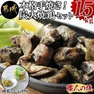 本格手焼き!炭火焼鶏1.5kg(ゆずこしょう付)_AA-1407