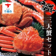 豪華!三大蟹セット(毛ガニ・ズワイ・タラバ)〈きたれん・新千歳空港店オリジナル商品〉
