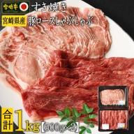 <すき焼き・しゃぶしゃぶ>宮崎牛ウデスライス&県産豚ロースセット(各500g)※90日以内に出荷【B439】
