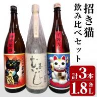 57J1513tk-052 招き猫 飲み比べセット(1800ml×3本)