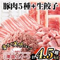 b0-079 甘熟豚南国スイート豚肉(6種・4.5kg)
