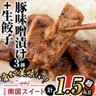 a8-011 甘熟豚南国スイートおかずセット(4種・1.5kg超)