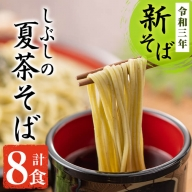 b0-078 ☆季節限定☆しぶしの夏茶そば8食セット