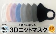 018005. 【立体形状でつけ心地抜群】3Dニットマスク(マスクインナー付き)