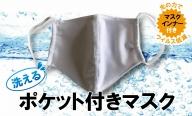 017004.【フィルター挿入で感染力低下】洗えるポケット付きマスク(マスクインナー付き)