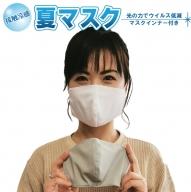017005. 【フィルター挿入で感染力低下】接触冷感夏マスク(マスクインナー付き)