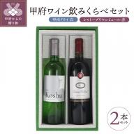 甲府ワイン2本セット(シャトーブリヤンミュール 赤750ml・甲州ドライ 白720ml)