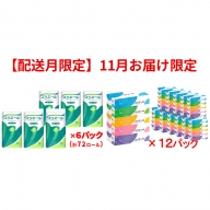エリエールトイレットティシュー12Rダブル×6パック・エリエールティシュー180組5箱×12パック【11月お届け限定】