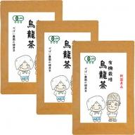 D−134.有機栽培 烏龍茶(3個セット)