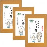 D−136.有機栽培 グァバ茶(3個セット)