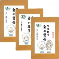 D−137.有機栽培 桑の葉茶(3個セット)