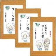 D−138.有機栽培 コーン茶(3個セット)