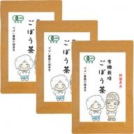D−139.有機栽培 ごぼう茶(3個セット)