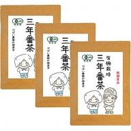 D−140.有機栽培 三年番茶(3個セット)