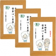 D−141.有機栽培 発芽はと麦茶(3個セット)