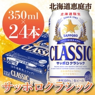 サッポロクラシック350ml×24本【30002】