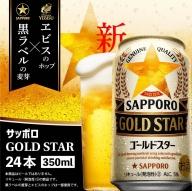 サッポロ GOLDSTAR350ml×24本【30009】