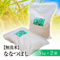 【無洗米】北海道恵庭産 たつや自慢の米とお茶 ななつぼし5kg×2袋と抹茶入り玄米茶200g【35004】
