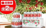 【定期便】えこりん村 大きなトマトの木のとまとジュース(190g×20本)セット全2回【19003】